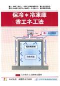 『保冷・冷凍庫の省エネ工法』 表紙画像