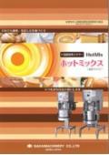 IH温調加熱ミキサー『ホットミックス』