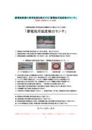 蓄電池用温度検出センサ製品カタログ 表紙画像