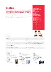 molex ■Micro-Lock 1.25mmピッチ 表紙画像
