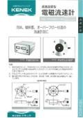 河床・傾斜面の流速計測 「底面設置型 電磁流速計FM/FP」 表紙画像