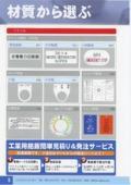 工業用銘板 材質から選ぶ 表紙画像