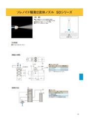 2流体ノズル「充円錐ノズル SD」 表紙画像