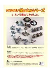 『DAIMARU 緩み止めシリーズカタログ』 表紙画像