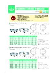 導電車輪付ステンレス容器運搬台車【KMD】 表紙画像