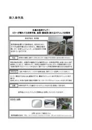 【安全ミラー導入事例】車両点検の効率をアップしたい 表紙画像