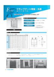 従来設計!ステンレス/鉄【角型フラップゲート:F6型】製品カタログ 表紙画像