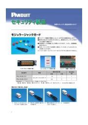 パンドウイット物理セキュリティ製品 表紙画像