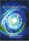 四国計測工業社 マイクロ波反応システム総合カタログ 表紙画像
