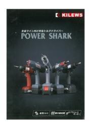 生産ライン向け 充電トルクドライバー『POWER SHARK』 表紙画像