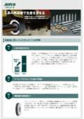 【資料】工具のお悩みを解決した7つの事例