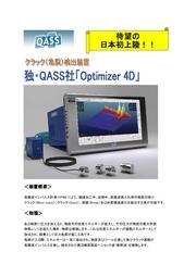 QASS社製クラック(割れ)検出装置 表紙画像