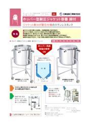 ホッパー型ステンレス耐圧ジャケット容器 脚付【HT-TJ-L】 表紙画像