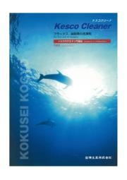 臭素系洗浄剤 ケスコクリーナHKシリーズ 製品カタログ 表紙画像