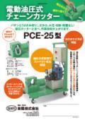 電動油圧式チェーンカッター『PCE-25型』
