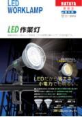 投光器『LED作業灯』