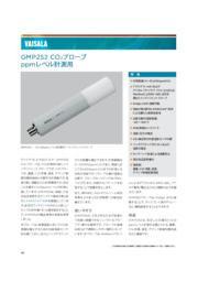 高濃度計測用 CO2プローブ『GMP252』 表紙画像