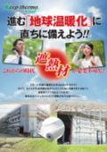 特殊遮熱シート『キープサーモウォール スペシャル(不燃)』