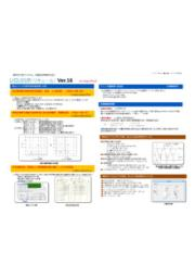 液状化判定システム(地震応答解析対応)『LIQUEUR』V16バージョンアップ概要 表紙画像