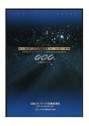 CBCオプテックス株式会社 会社案内 表紙画像