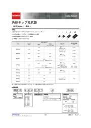 【データシート】角形チップ抵抗器  MCR Series  表紙画像