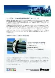 高圧電線保持用ステンレスバンド 表紙画像