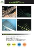 屋内避難誘導システム