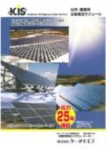 公共・産業用 「太陽電池モジュール」