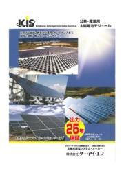 公共・産業用 「太陽電池モジュール」 表紙画像