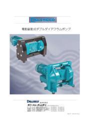 電動駆動式ダブルダイアフラムポンプ 表紙画像