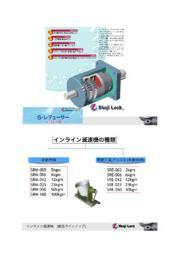 Sーレデユーサー 製品カタログ  表紙画像