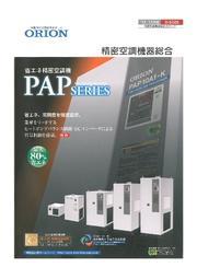 省エネ精密空調機 PAPシリーズ 表紙画像