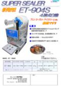 卓上式 半自動 カップシーラー 4連 ET-904 表紙画像