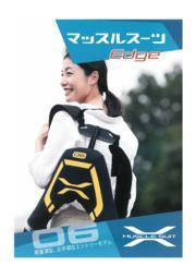 「マッスルスーツ Edge」製品カタログ 表紙画像