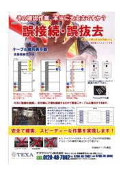 『ケーブル識別表示器 シリーズ』 表紙画像