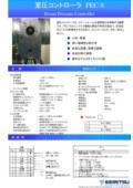 モータ組込みタイプ 室圧コントローラ(室圧制御) PEC-S 表紙画像