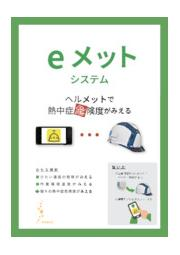 ヘルメットで熱中症危険度を可視化!eメットシステム 表紙画像