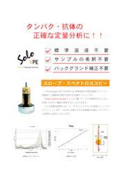 特殊UV計「Solo VPE」カタログ 表紙画像