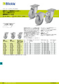 Blickle(ブリックレ) LI-G、BI-G、LIK-G、BIK-Gシリーズ キャスターカタログ