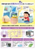 【お風呂向け】お風呂のカビ対策『カビ守護神』