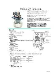 端子台付防水型圧力スイッチ SPS-18HL 表紙画像