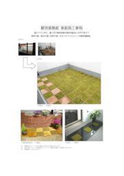 蘚苔基盤庭 家庭施工【事例】 表紙画像