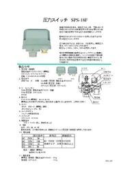 防水型 圧力スイッチ SPS-18F 表紙画像