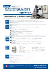 X線残留応力測定の受託サービスカタログ 表紙画像