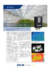 『FLIR AX8』農業分野アプリケーション事例 表紙画像