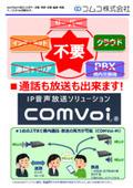 IP音声放送ソリューション『COMVoi(コンボイ)』