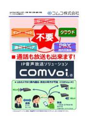 IP音声放送ソリューション『COMVoi(コンボイ)』 表紙画像