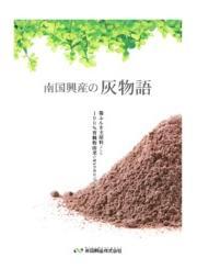 南国興産株式会社 総合カタログ 表紙画像