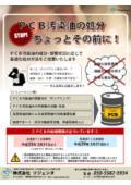 【カタログ】PCB汚染油の不純物分離・除去による減容化サービス