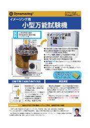 4D動的イメージング用 小型万能試験機 圧縮/引張/曲げの応力変化観察 表紙画像